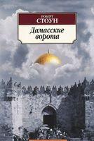 Дамасские ворота (м)