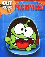 Cut the Rope. Раскраска