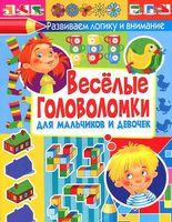 Веселые головоломки для мальчиков и девочек