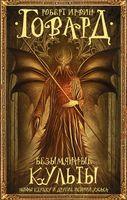 Безымянные культы: Мифы Ктулху и другие истории ужаса