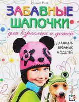 Забавные шапочки для взрослых и детей. Двадцать вязанных моделей