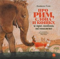 Про Рим, слона и кошку, и про любовь немножко
