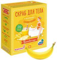"""Набор для изготовления скраба для тела """"Банановый смузи"""""""