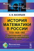 История математики в России. 1725-1826-1863
