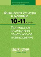 Физическая культура и здоровье. 10-11 классы. Примерное календарно-тематическое планирование. 2018/2019 учебный год. Электронная версия