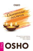 Глиняные лампы. 60 притч и рассказов, которые зажгут твое сердце