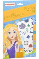 """Набор для создания тату """"Eva Moda. Морской бриз"""""""
