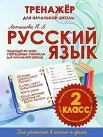 Русский язык. Тренажёр для начальной школы. 2 класс