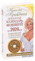 Золотой календарь фэншуй на 2020 год
