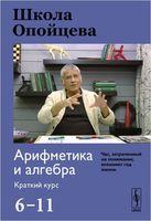 Школа Опойцева. Арифметика и алгебра. Краткий курс 6-11