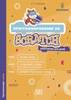 Программирование на Scratch. Самоучитель для детей