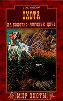 Охота на болотно-луговую дичь