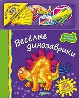 Веселые динозаврики. Книжка-игрушка