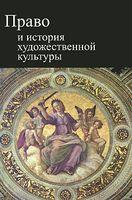 Право и история художественной культуры