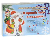 Чемоданчик мастера. Подарок от Деда Мороза для мальчиков. Я принес тебе в подарок