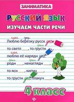 Русский язык. 4 класс. Изучаем части речи