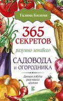 365 секретов разумно ленивого огородника и садовода