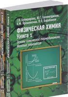 Физическая химия. В 2-х книгах. Учебник (комплект из 2-х книг)