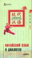 Китайский язык в диалогах. Спорт (+CD)