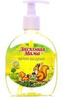 """Жидкое мыло детское """"С экстрактом ромашки"""" (300 мл)"""
