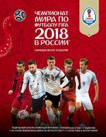 Чемпионат мира по футболу FIFA 2018 в России™. Официальное издание