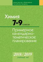 Химия. 7-9 классы. Примерное календарно-тематическое планирование. 2018/2019 учебный год. Электронная версия
