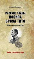 Русские тайны Иосипа Броза Тито. Архивы свидетельствуют