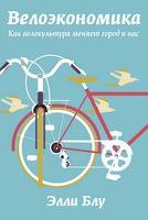 Велоэкономика