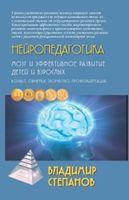 Нейропедагогика. Мозг и эффективное развитие детей и взрослых
