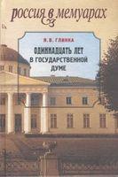 Одиннадцать лет в Государственной думе