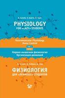 """Физиология для """"ленивых"""" студентов. Нервно-мышечная физиология. Организация движения. Часть 1 / Physiology for """"Lazy"""" Students: Neuromuscular Physiology: Motor Control: Part 1"""