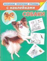 Собаки (+ наклейки)