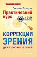 Практический курс коррекции зрения для взрослых и детей (+ DVD с комплексом упражнений)