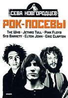 Рок-посевы. Том 2. The Who, Jethro Tull, Pink Floyd, Syd Barret, Elton John, Eric Claption