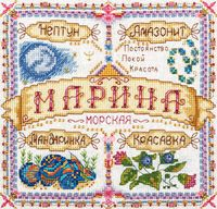 """Вышивка крестом """"Именной оберег. Марина"""""""