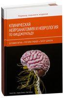 Клиническая нейроанатомия и неврология по Фицжеральду