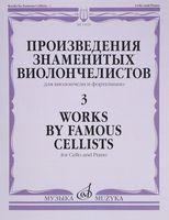 Произведения знаменитых виолончелистов - 3. Для виолончели и фортепиано