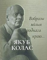 Вобразы мілыя роднага краю...