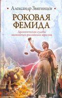Роковая Фемида. Драматические судьбы знаменитых российских юристов
