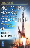 История науки сквозь призму озарений. Книга 8. Покорение космоса. Небо без границ