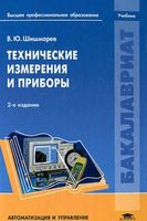 Технические измерения и приборы