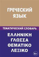 Греческий язык. Тематический словарь
