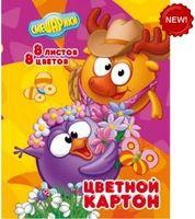 """Картон цветной """"Смешарики-1"""" (8 листов, 8 цветов)"""