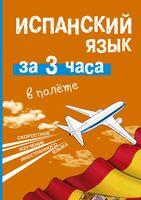 Испанский язык за 3 часа в полете