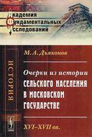 Очерки из истории сельского населения в Московском государстве. XVI-XVII вв