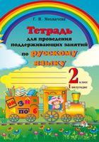 Тетрадь для проведения поддерживающих занятий по русскому языку. 2 класс (I полугодие)