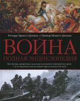 Война. Полная энциклопедия