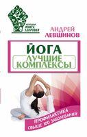 Йога. Лучшие комплексы. Профилактика свыше 100 заболеваний