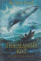 Последний кит. В северных водах