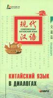 Китайский язык в диалогах. Транспорт (+CD)